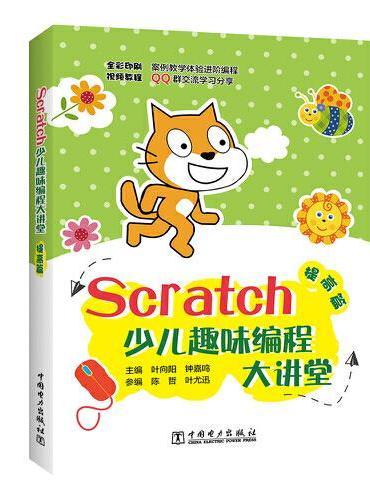 Scratch少儿趣味编程大讲堂——提高篇