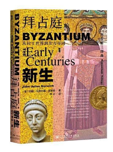 甲骨文丛书·拜占庭的新生:从拉丁世界到东方帝国