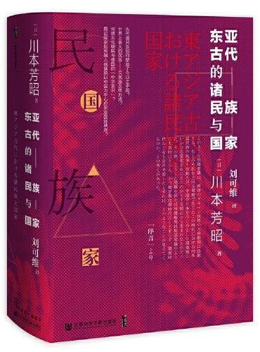 甲骨文丛书·东亚古代的诸民族与国家