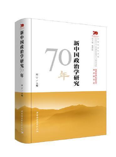 新中国政治学研究70年