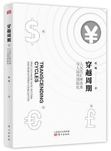 穿越周期:人民币汇率改革与人民币国际化