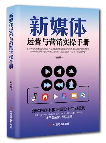 新媒体运营与营销实操手册