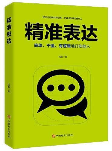 精准表达(把想说的话说得动听,把难说的话说得动人。简单、干脆、有逻辑地打动他人)