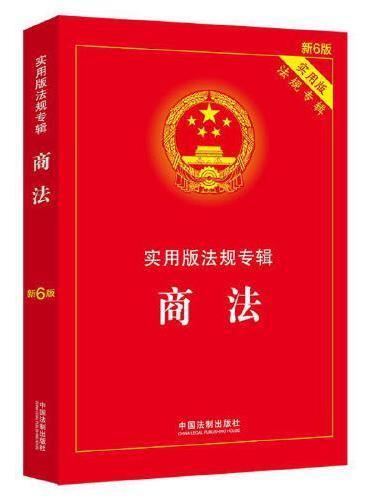 商法:实用版法规专辑(新6版)