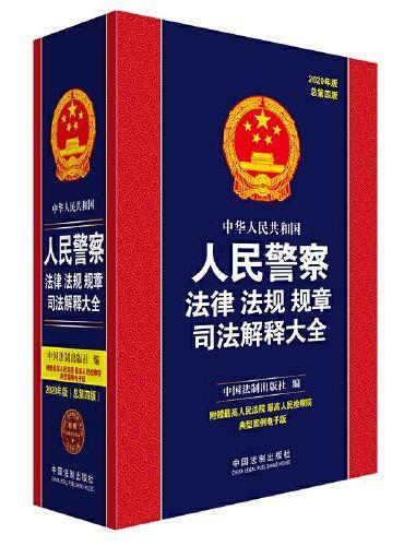 中华人民共和国人民警察法律法规规章司法解释大全(2020年版)(总第四版)