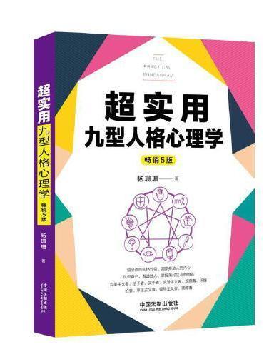 超实用九型人格心理学:5版(超实用系列)