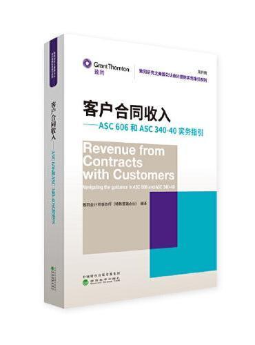 客户合同收入--ASC606和ASC340-40实务指引(美国公认会计原则实务指引系列)