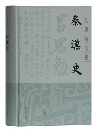 秦汉史(吕思勉文集)