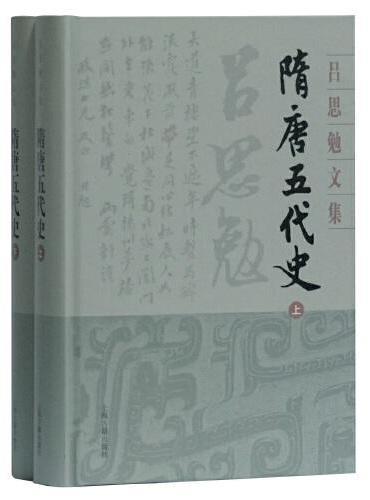 隋唐五代史(全二册)(吕思勉文集)