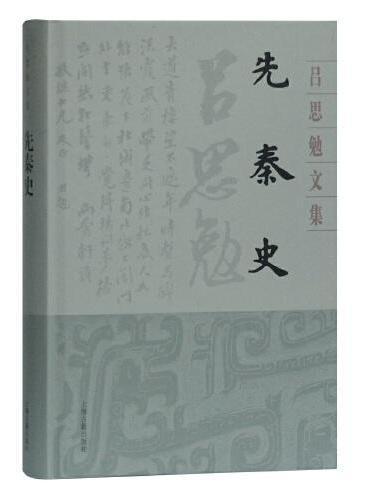 先秦史(吕思勉文集)