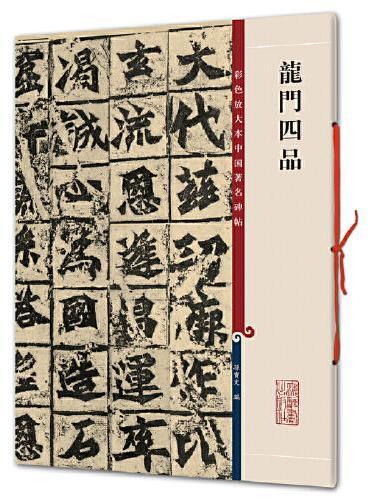 龙门四品(彩色放大本中国著名碑帖·第一集)