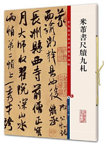米芾书尺牍九札(彩色放大本中国著名碑帖·第五集)