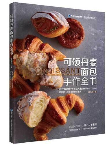 可颂丹麦面包手作全书