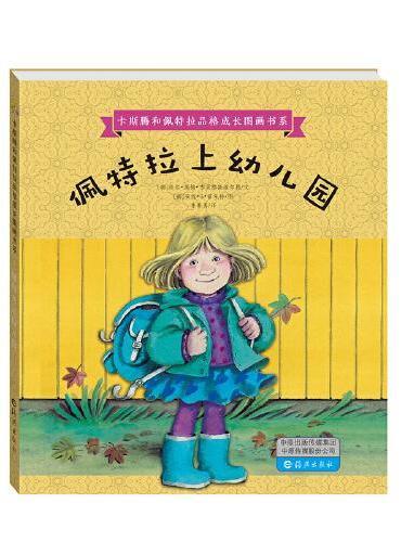 卡斯腾和佩特拉品格成长图画书系   佩特拉上幼儿园