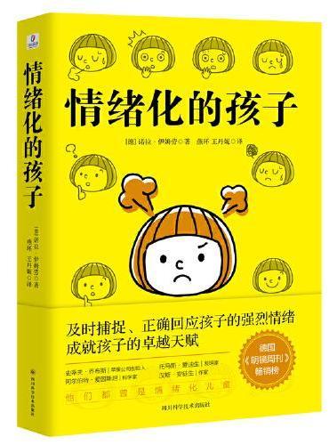 情绪化的孩子(系统地认识和分析孩子的情绪化问题,用正确的教育智慧和策略成就孩子的卓越天赋)
