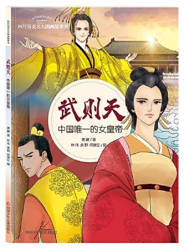 四川历史名人图画故事书—中国唯一的女皇帝:武则天