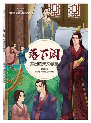 四川历史名人图画故事书—杰出的天文学家:落下闳