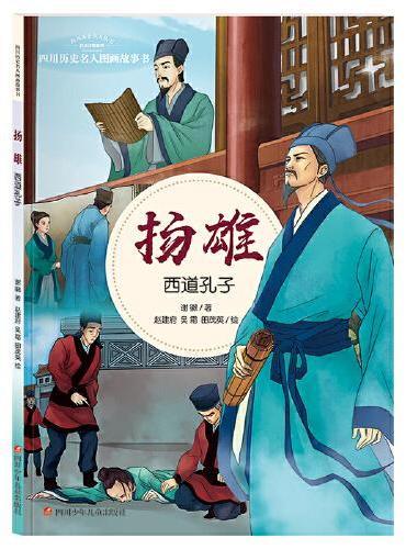 四川历史名人图画故事书—西道孔子:扬雄