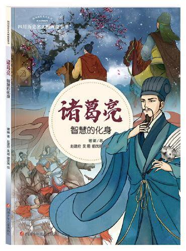 四川历史名人图画故事书—智慧的化身:诸葛亮