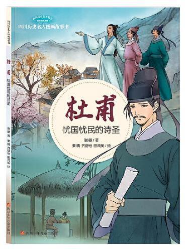 四川历史名人图画故事书—忧国忧民的诗圣:杜甫