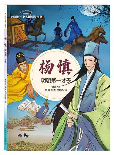 四川历史名人图画故事书—明朝第一才子:杨慎