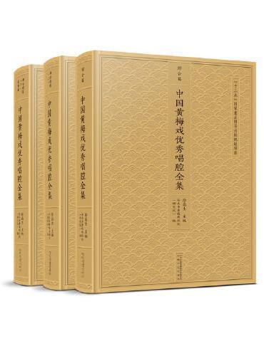 中国黄梅戏优秀唱腔全集