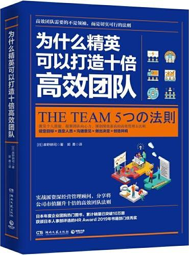 为什么精英可以打造十倍高效团队(日本年度企业热门图书)