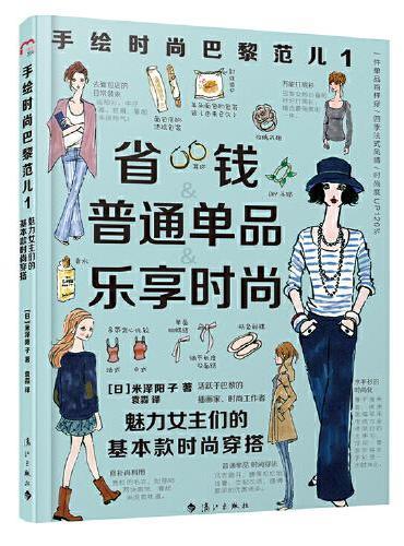 手绘时尚巴黎范儿1:魅力女主们的基本款时尚穿搭