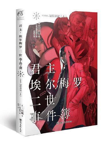 君主·埃尔梅罗二世事件簿.8,case.冠位决议(上)Fate系列小说的原点
