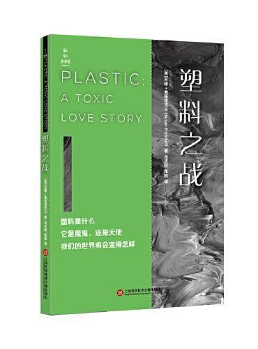 新知图书馆:塑料之战