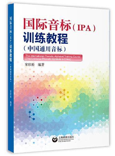 国际音标(IPA)训练教程(语言教学、语言研究、语言调查作为研究方向的大专院校教师和学   生,以及对中国语言感兴趣的广大语言工作者和爱好者)