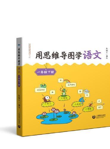 用思维导图学语文 一年级下册(与部编新教材配套,借助思维导图辅助学生学习和掌握语文知识、提升语文素养)