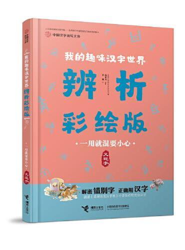中国汉字听写大会(辨析彩绘版):一用就混要小心(义近字)
