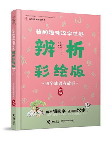 中国汉字听写大会(辨析彩绘版):四字成语有故事(成语)