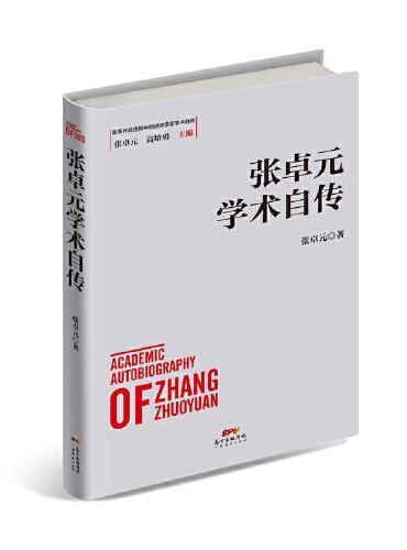 张卓元学术自传