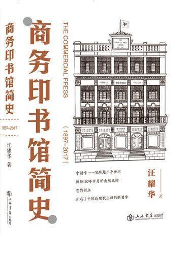 商务印书馆简史(1897-2017)