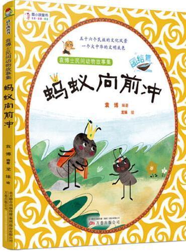 袁博士民间动物故事集:蚂蚁向前冲