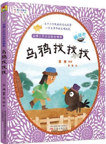 袁博士民间动物故事集:乌鸦找找找
