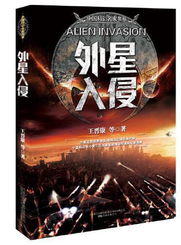 中国科幻名家书系《外星入侵》