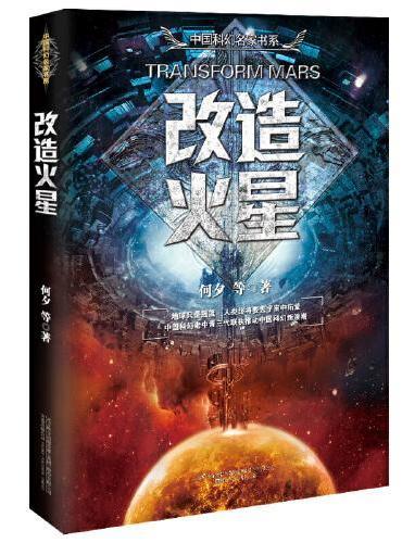 中国科幻名家书系《改造火星》