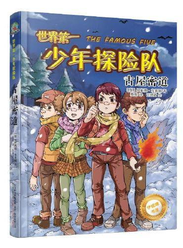 最小孩童书·伊妮德书屋:世界第一少年探险队·古屋秘道