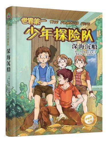 最小孩童书·伊妮德书屋:世界第一少年探险队·深海沉船