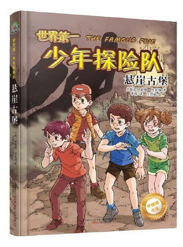 最小孩童书·伊妮德书屋:世界第一少年探险队·悬崖古堡