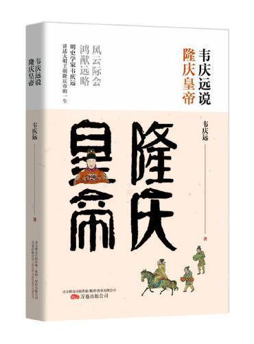 韦庆远说隆庆皇帝