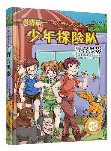 最小孩童书·伊妮德书屋:世界第一少年探险队·野营黑影