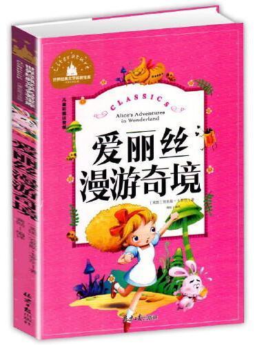 爱丽丝漫游奇境 彩图注音版 一二三年级课外阅读书必读世界经典儿童文学少儿名著童话故事书