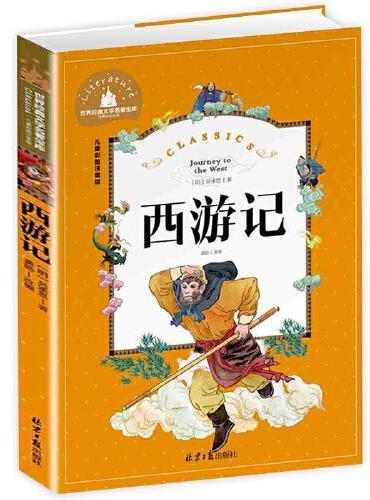 西游记 彩图注音版 一二三年级课外阅读书必读世界经典儿童文学少儿名著童话故事书