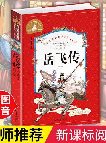 岳飞传 彩图注音版 一二三年级课外阅读书必读世界经典儿童文学少儿名著童话故事书