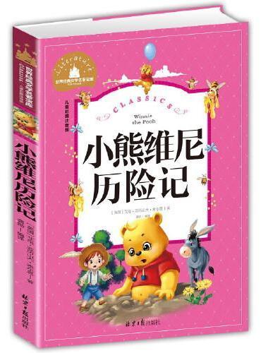 小熊维尼历险记 彩图注音版 一二三年级课外阅读书必读世界经典文学少儿名著童话故事书