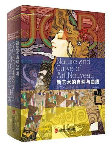 新艺术的自然与曲线:新艺术运动 20 讲